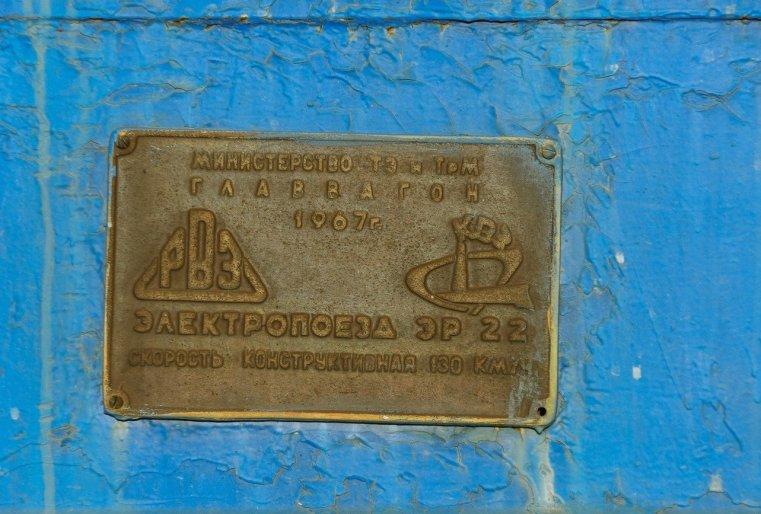 Stepnogor Kasachstan Zug ER-22