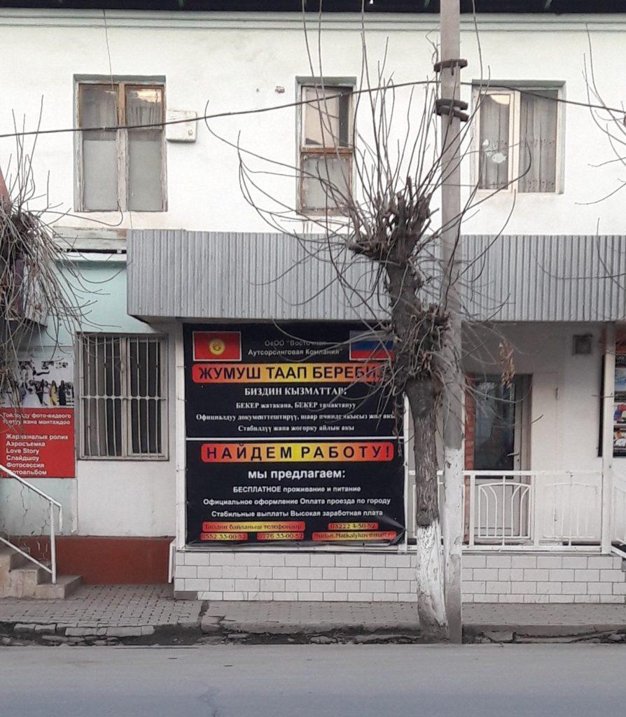 Werbetafel Osch Arbeit Russland Migration