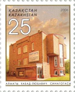 Die Zentralsynagoge Kasachstans auf einer Briefmarke