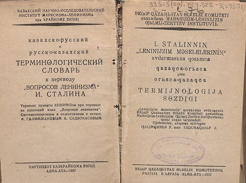 Lexikon Kasachisch Russisch 1937