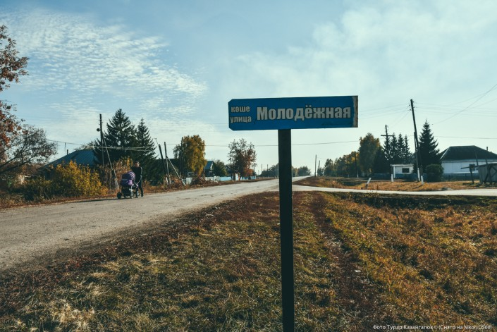 Molodjojschnaja Straße Peterdorf Kasachstan Deutsches Dorf