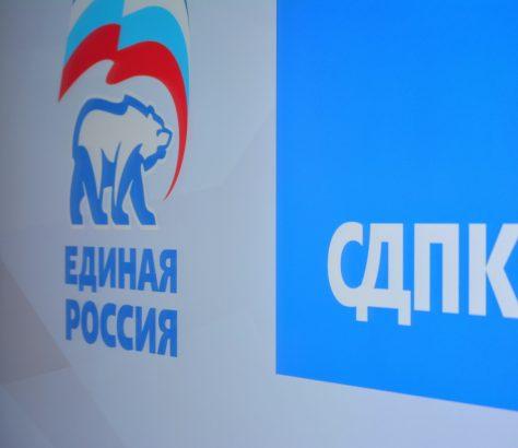 SDPK Einiges Russland Logos