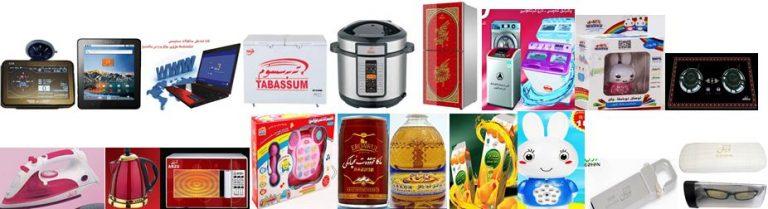 Uigurische Konsumgüter