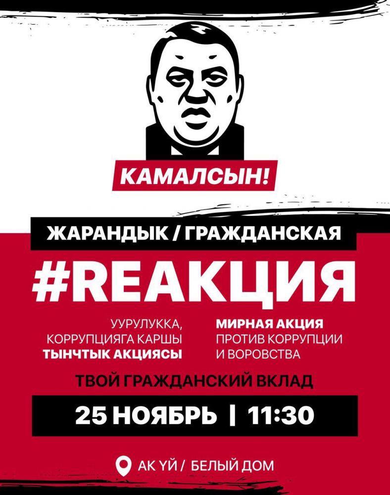 Reaktsia Protest Bischkek