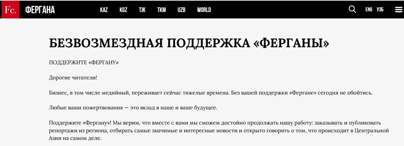 Fergana Screenshot Zeitung Online Nachrichten