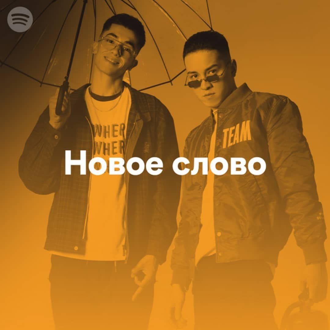 Yamadzhi Feidzhi Spotify