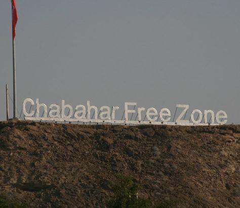 Chabahar Free Zone sign (Iran)