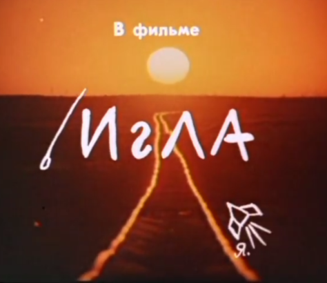 Still from the film Igla showing its title in cyrillic letters