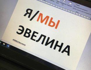 The slogan ya/my evelina,