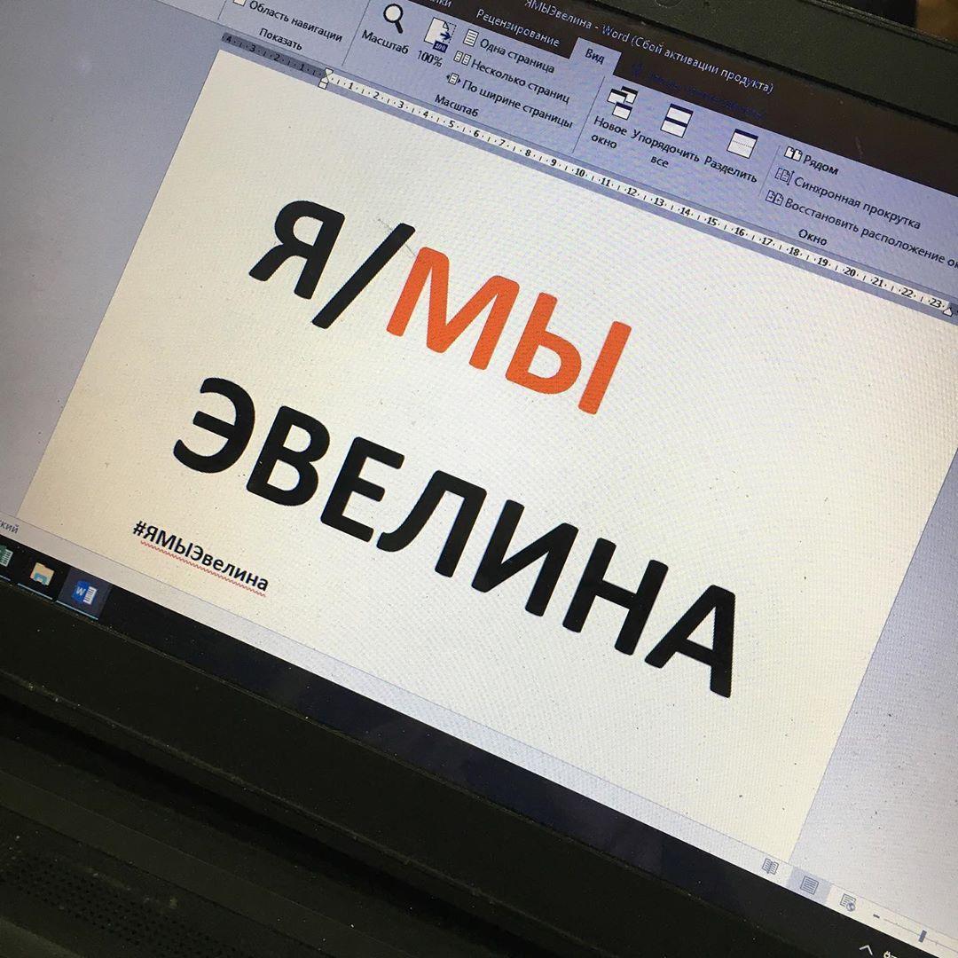 "The slogan ya/my evelina, ""I am/We are Evelina"" spread on social media in Uzbekistan"