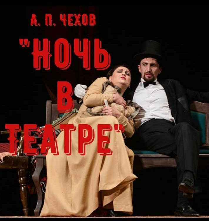 """Poster for """"Night at the Theatre"""", a staging of Chekhov's works at the Mayakovsky Theatre."""