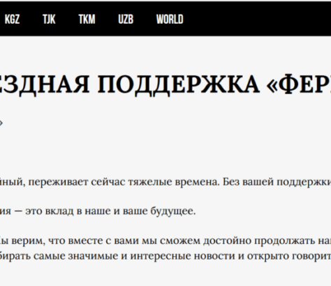 An appeal for donation from Fergana News, in Russian.