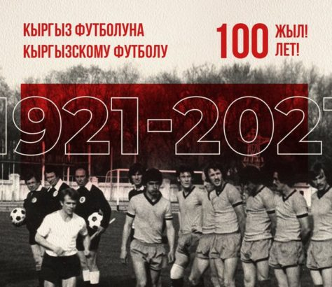 An illustration celebrating 100 years of Kyrgyz football. It uses a black and white photo of a Kyrgyzstani team as background