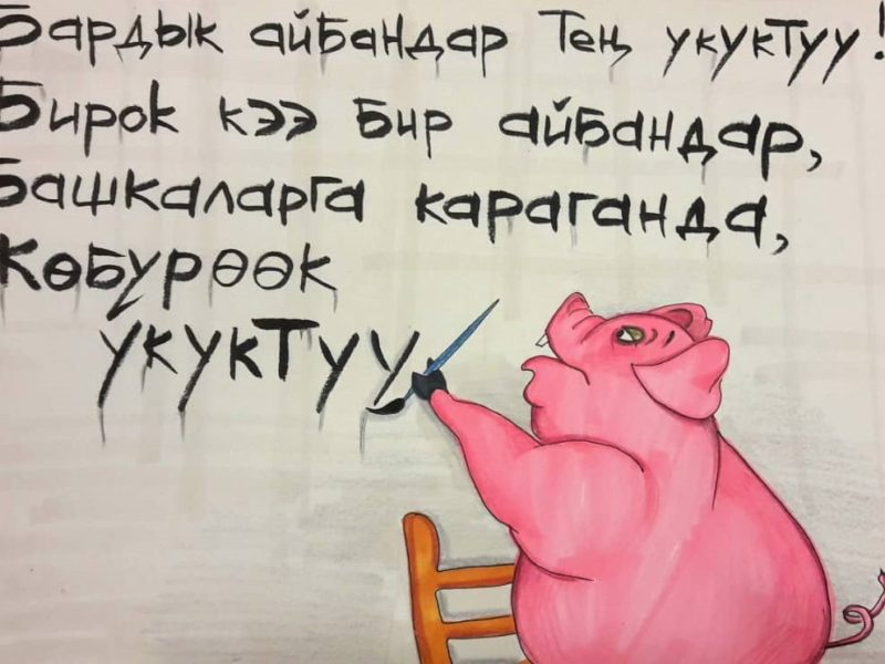 """Illustration of a pig painting the words """"All animals are equal, but some animals are more equal than others"""" in Kyrgyz"""