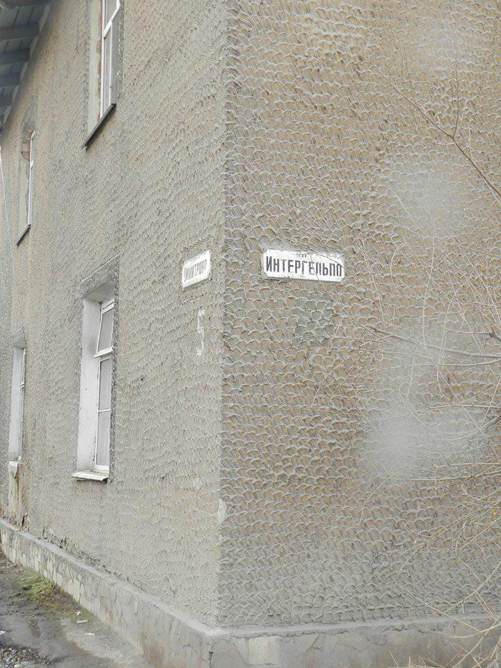 Interguelpo Tchèques Slovaques Rue Quartier
