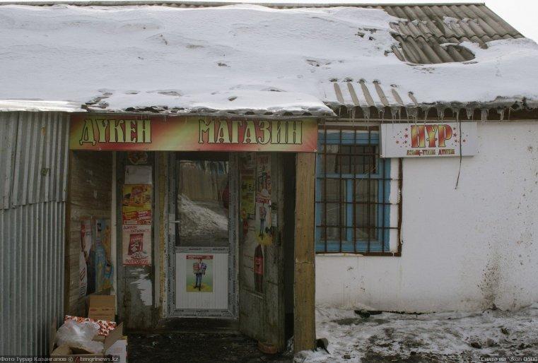 Prigorodny Kazakhstan Epicerie
