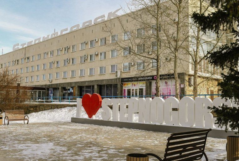 Stepnogorsk Kazakhstan I Love Bâtiment