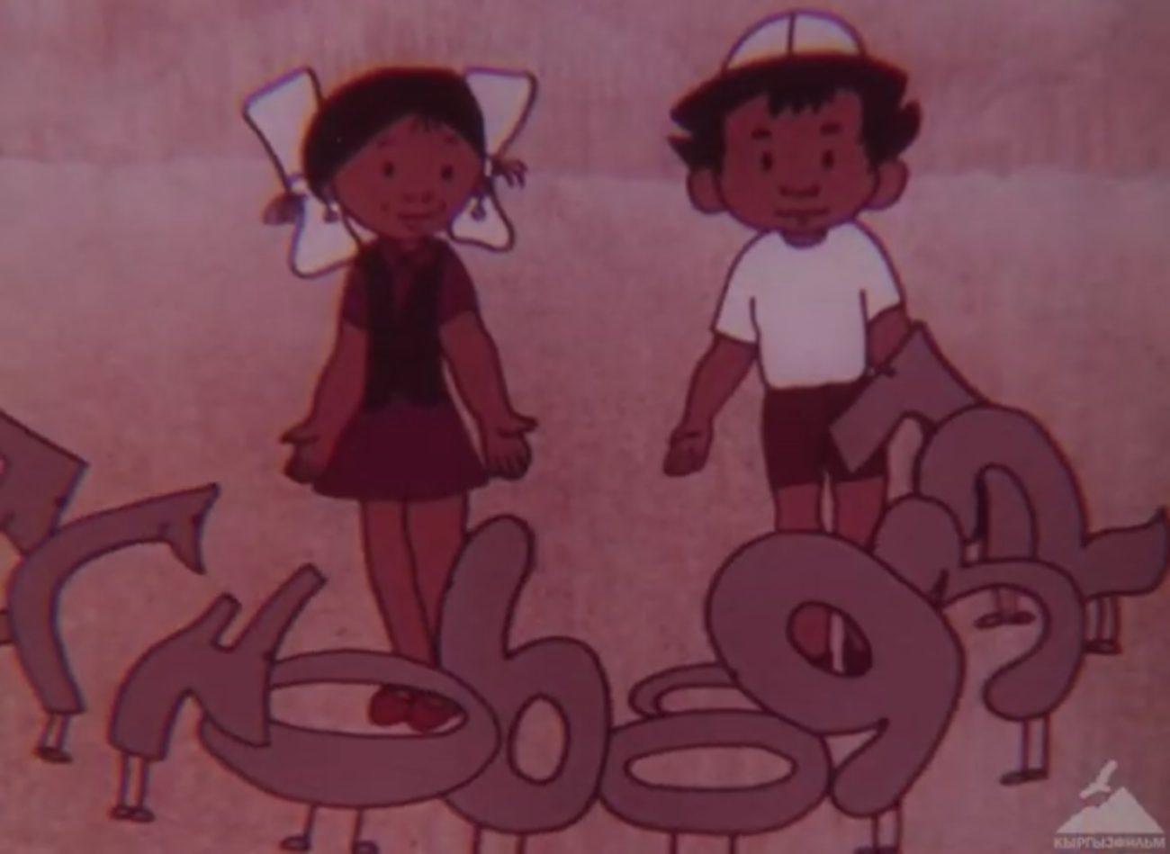 Cinema Kirghizstan Dessin Animé Cartoon URSS Mathématiques Education Asie Centrale