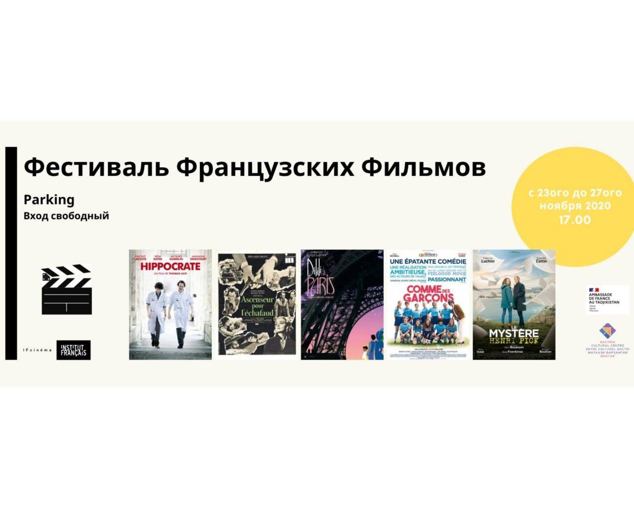 Festival du film français Douchanbé Tadjikistan France Culture Cinéma