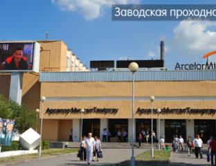 ArcelorMittal Temirtaou Kazakhstan Environnement