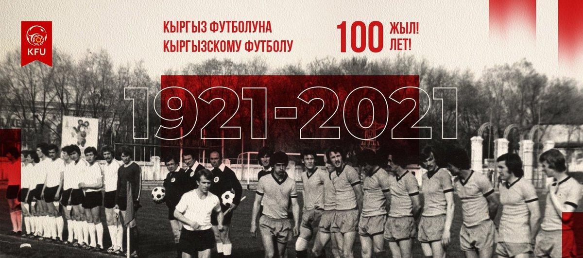 kirghizstan football KFU