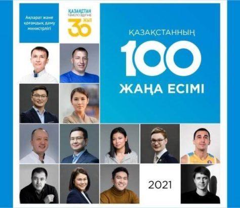100 nouveaux visages Kazakhstan Concours Société