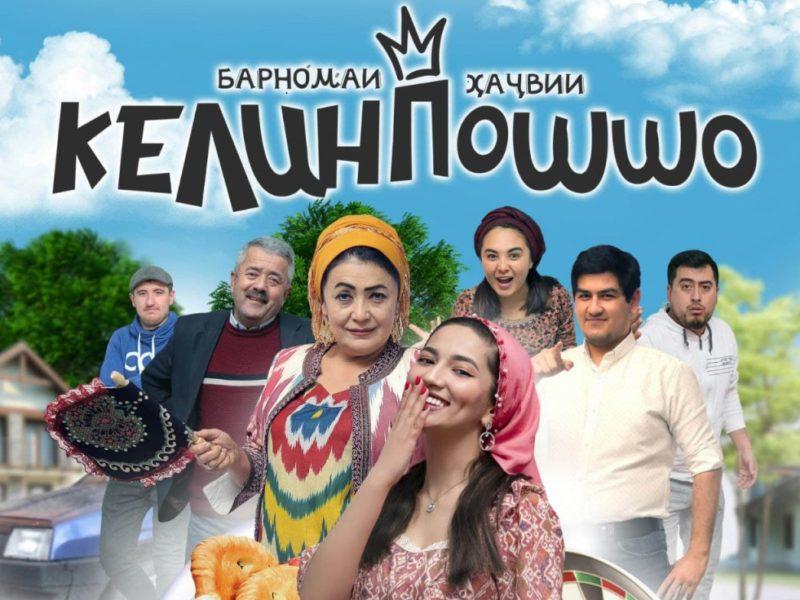 Kelinposho Comédie Film Internet YouTube Tadjikistan