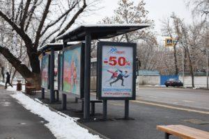 Arrêt de bus standard Almaty Kazakhstan