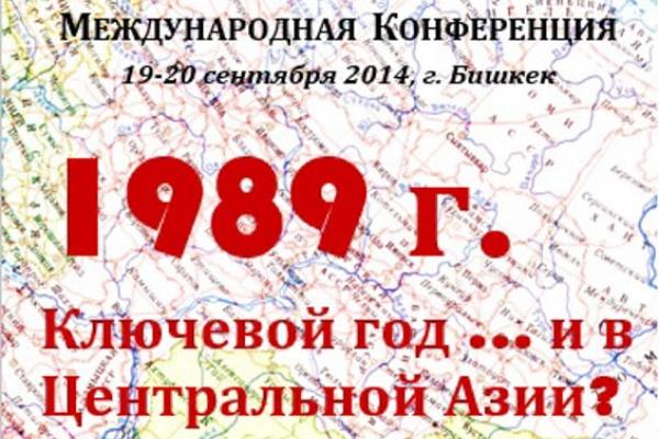 1989 en Asie Centrale