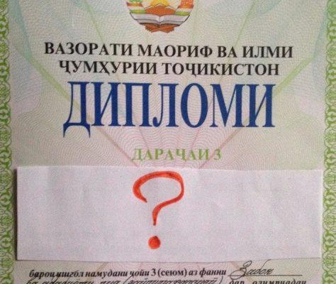 olympiades, étudiants, résultats, Tadjikistan, Khodjent