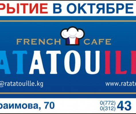 Affichage : Café Ratatouille